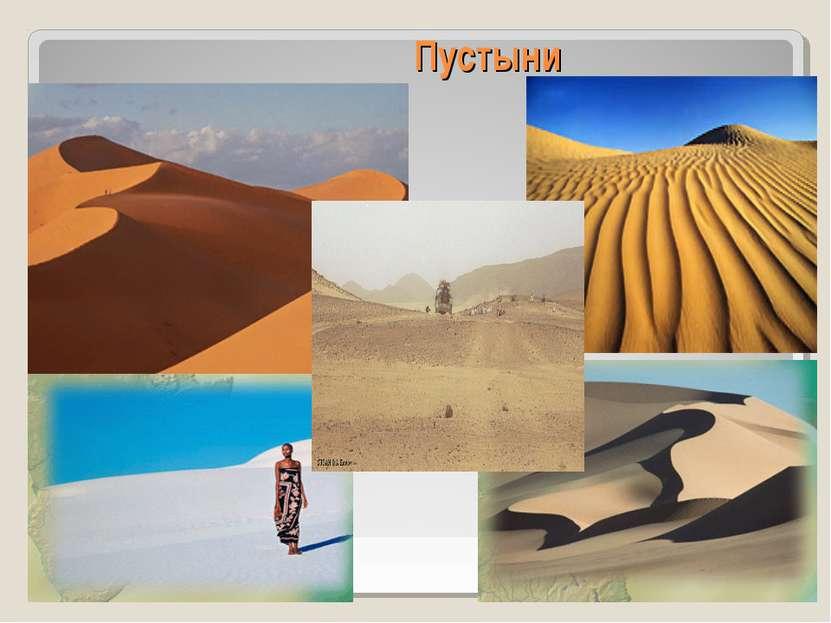 Пустыни