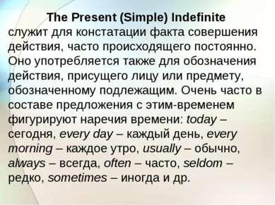 The Present (Simple) Indefinite служит для констатации факта совершения дейст...