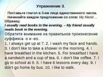 Упражнение 3. Поставьте глагол в 3-ем лице единственного числа. Начинайте каж...