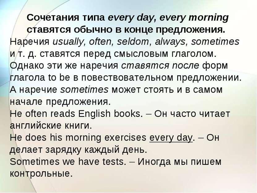 Cочетания типа every day, every morning ставятся обычно в конце предложения. ...