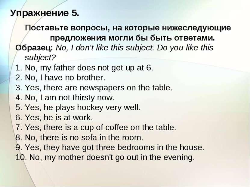 Упражнение 5. Поставьте вопросы, на которые нижеследующие предложения могли б...
