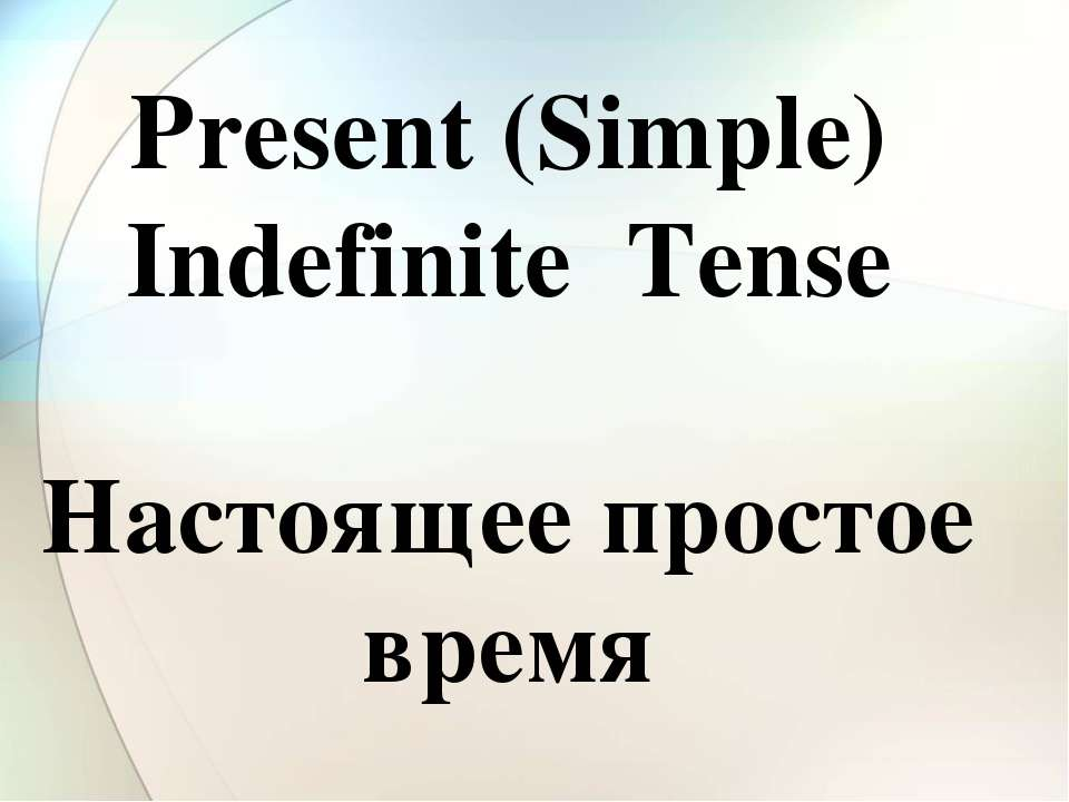 Present (Simple) Indefinite Tense Настоящее простое время