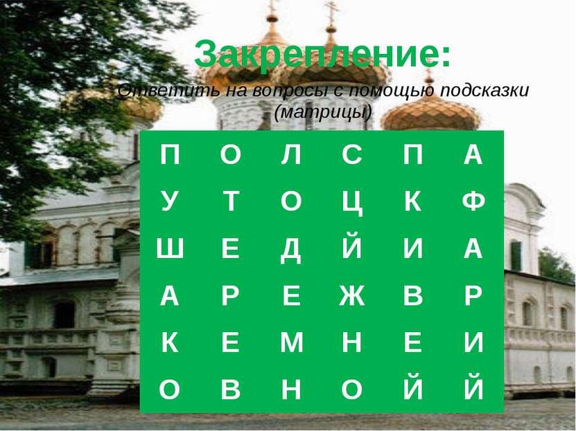 Закрепление: Ответить на вопросы с помощью подсказки (матрицы) П О Л С П А У ...