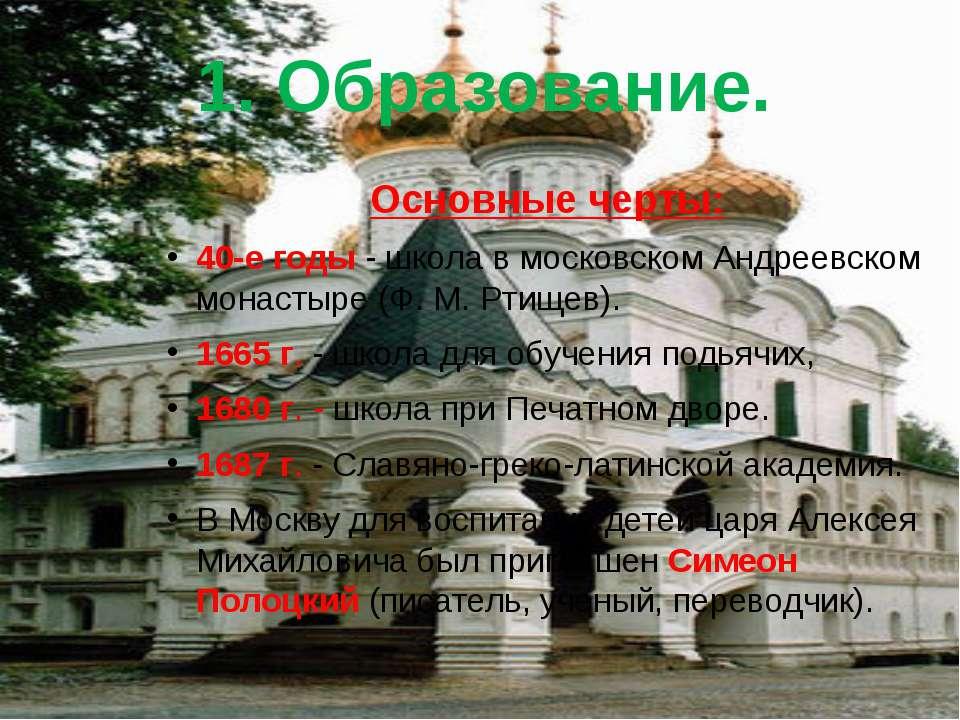 1. Образование. Основные черты: 40-е годы - школа в московском Андреевском мо...