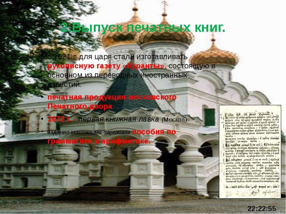 2.Выпуск печатных книг. с 1621 г. для царя стали изготавливать рукописную газ...
