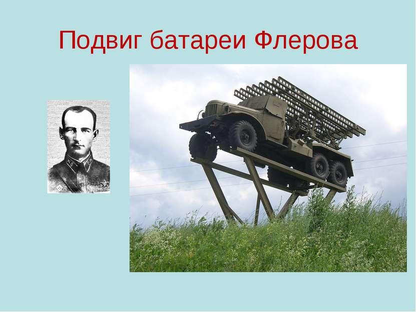 Подвиг батареи Флерова