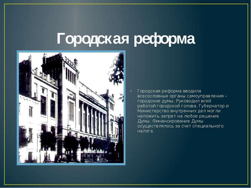 Городская реформа Городская реформа вводила всесословные органы самоуправлени...