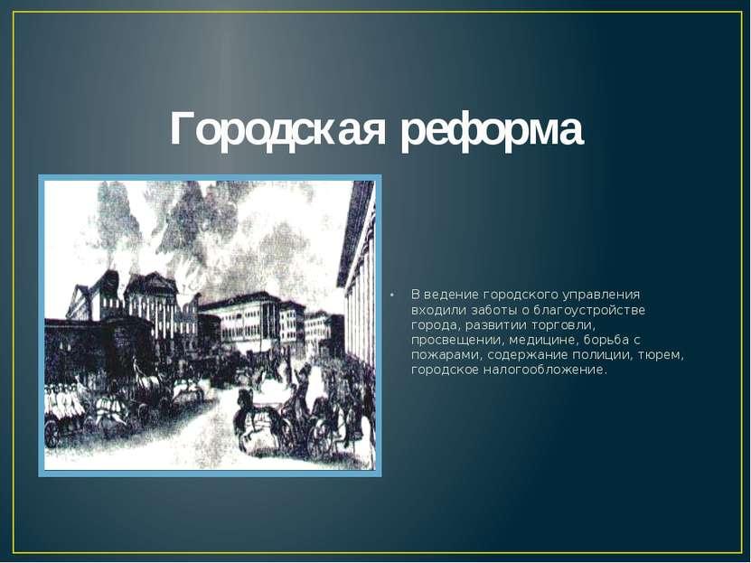 Городская реформа В ведение городского управления входили заботы о благоустро...