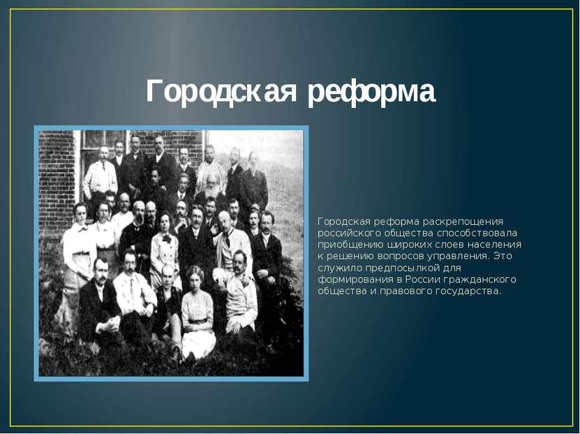 Городская реформа Городская реформа раскрепощения российского общества способ...