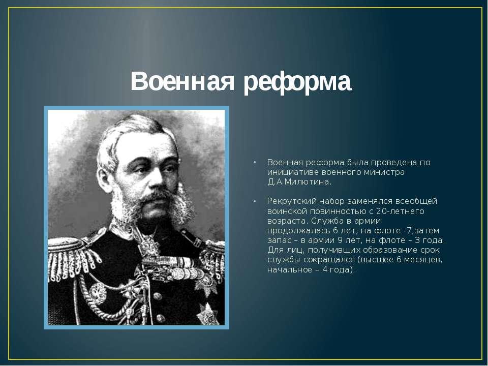 Военная реформа Военная реформа была проведена по инициативе военного министр...
