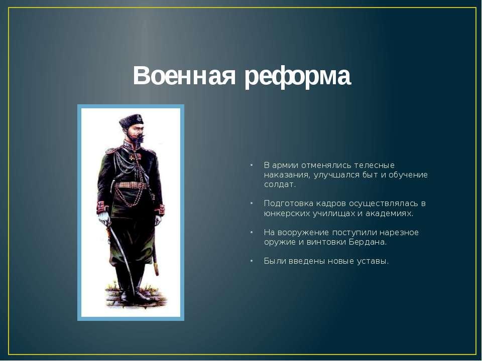 Военная реформа В армии отменялись телесные наказания, улучшался быт и обучен...