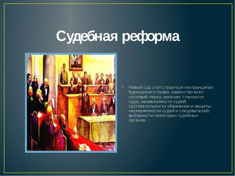 Судебная реформа Новый суд стал строиться на принципах буржуазного права: рав...
