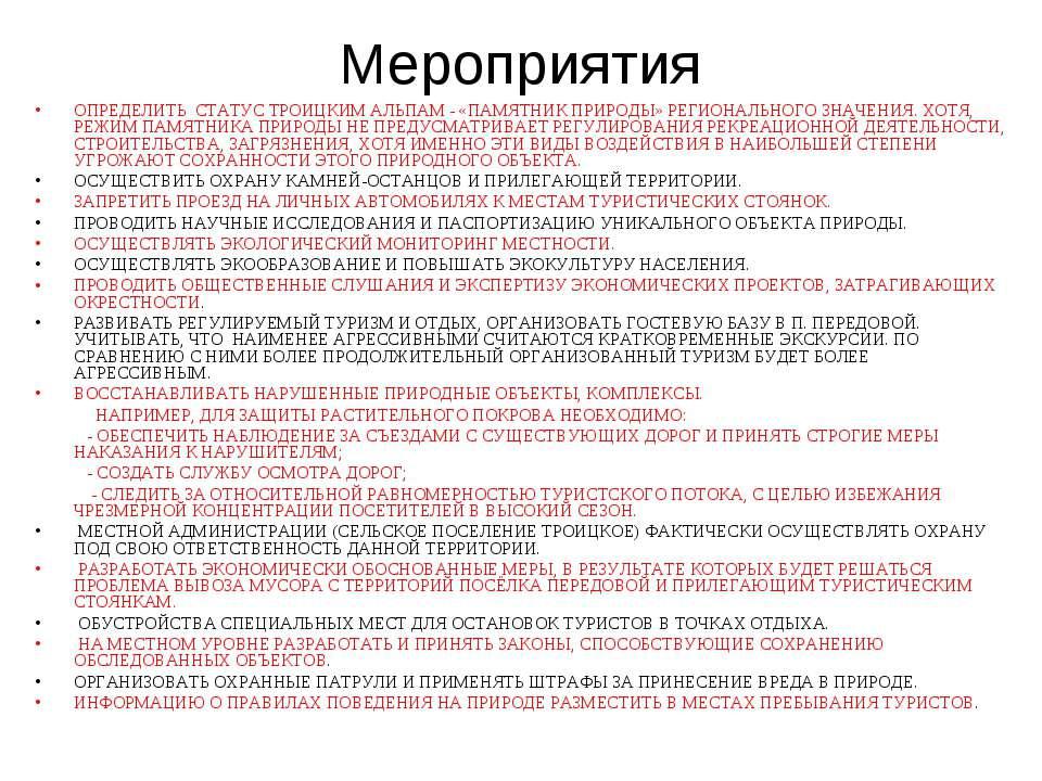 Определение статуса мероприятия