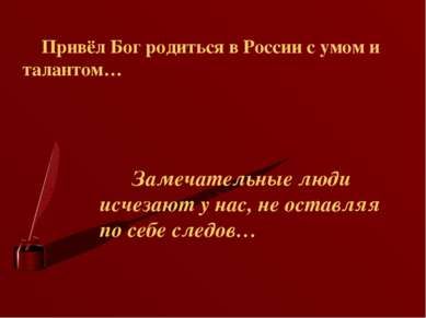 Привёл Бог родиться в России с умом и талантом… Замечательные люди исчезают у...