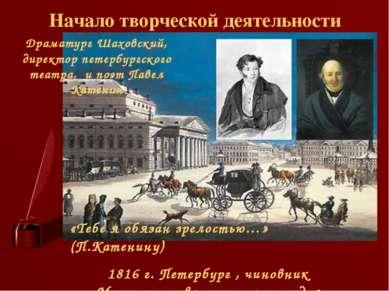 Начало творческой деятельности Драматург Шаховский, директор петербургского т...
