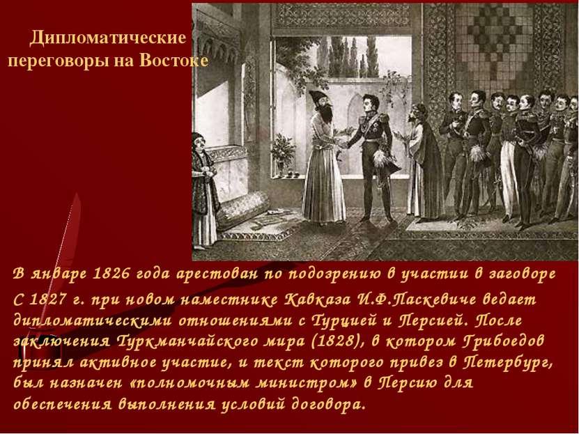 В январе 1826 года арестован по подозрению в участии в заговоре С 1827 г. при...