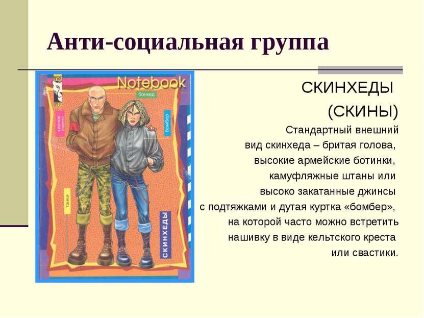 Анти-социальная группа СКИНХЕДЫ (СКИНЫ) Стандартный внешний вид скинхеда – бр...
