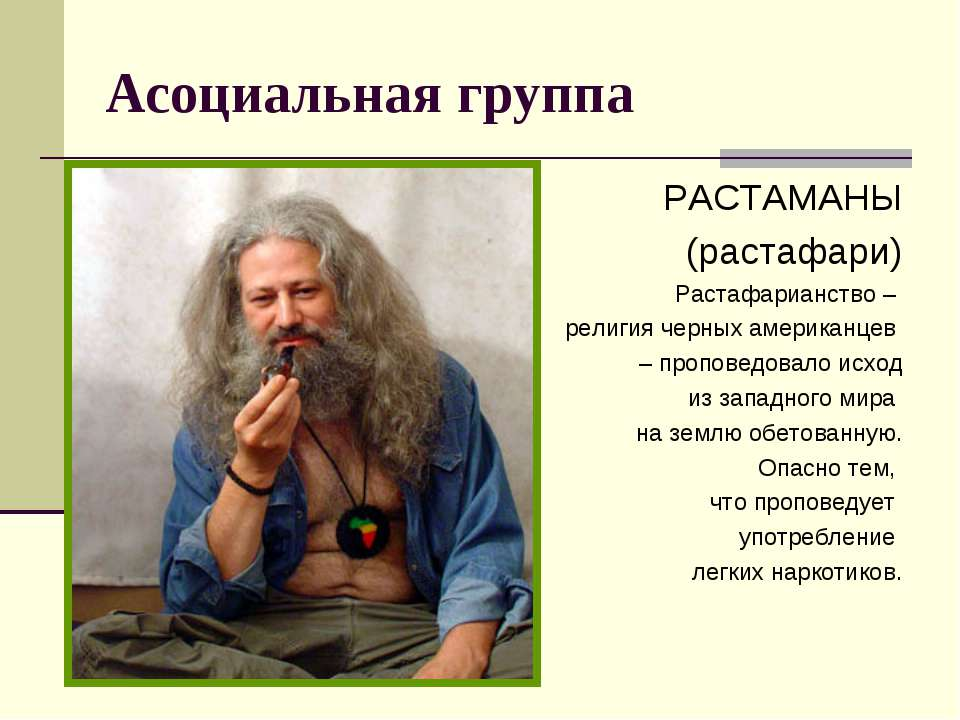 Асоциальная группа РАСТАМАНЫ (растафари) Растафарианство – религия черных аме...
