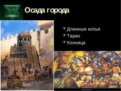 Осада города Длинные копья Таран Конница