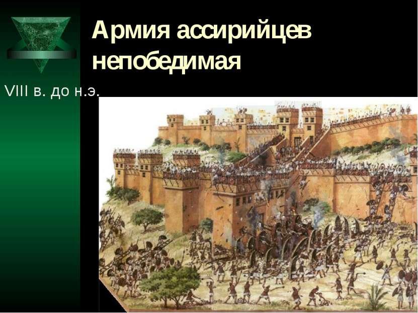 Армия ассирийцев непобедимая VIII в. до н.э.