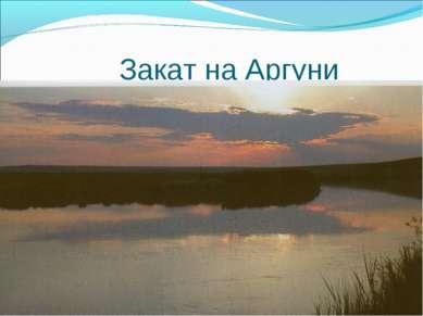 Закат на Аргуни