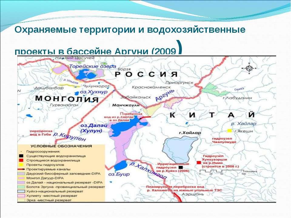 Охраняемые территории и водохозяйственные проекты в бассейне Аргуни (2009)