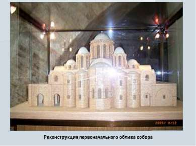 Реконструкция первоначального облика собора