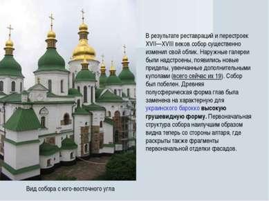 Вид собора с юго-восточного угла В результате реставраций и перестроек XVII—X...