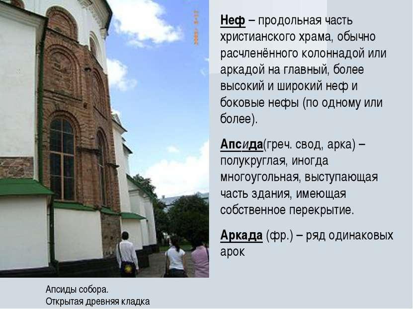 Апсиды собора. Открытая древняя кладка Неф – продольная часть христианского х...