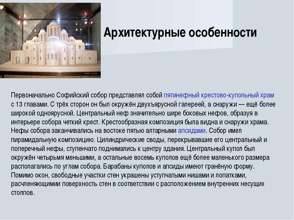 Архитектурные особенности Первоначально Софийский собор представлял собой пят...