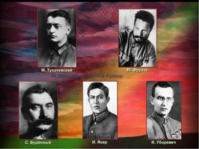 Командиры Красной Армии