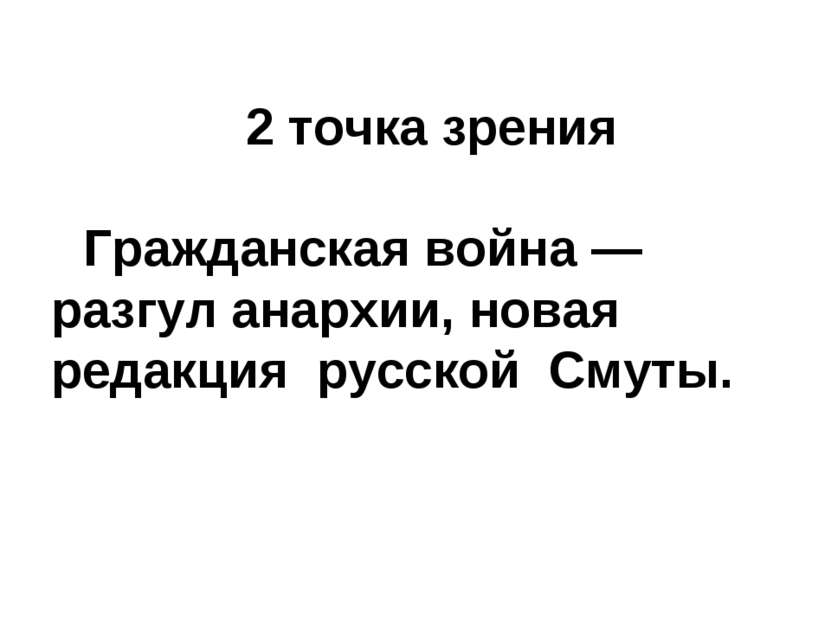 2 точка зрения Гражданская война — разгул анархии, новая редакция русской Смуты.