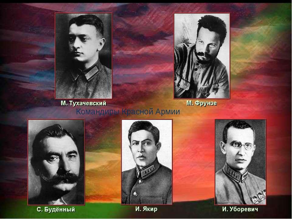 дом Ленинском во главе белого движения стояли укажите лишнее странице представлены