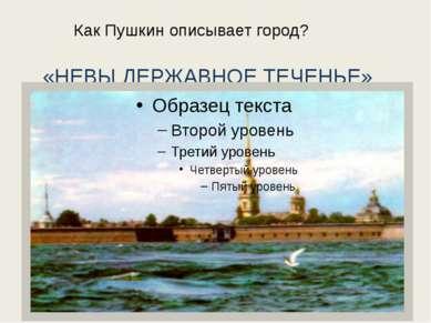 «НЕВЫ ДЕРЖАВНОЕ ТЕЧЕНЬЕ» Как Пушкин описывает город?