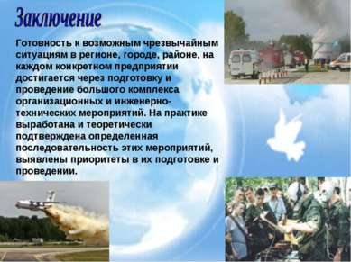 Готовность к возможным чрезвычайным ситуациям в регионе, городе, районе, на к...