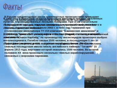 В России среднегодовое число транспортных происшествий превышает 150 тыс., а ...