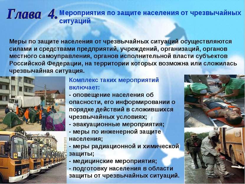 Мероприятия по защите населения от чрезвычайных ситуаций Меры по защите насел...