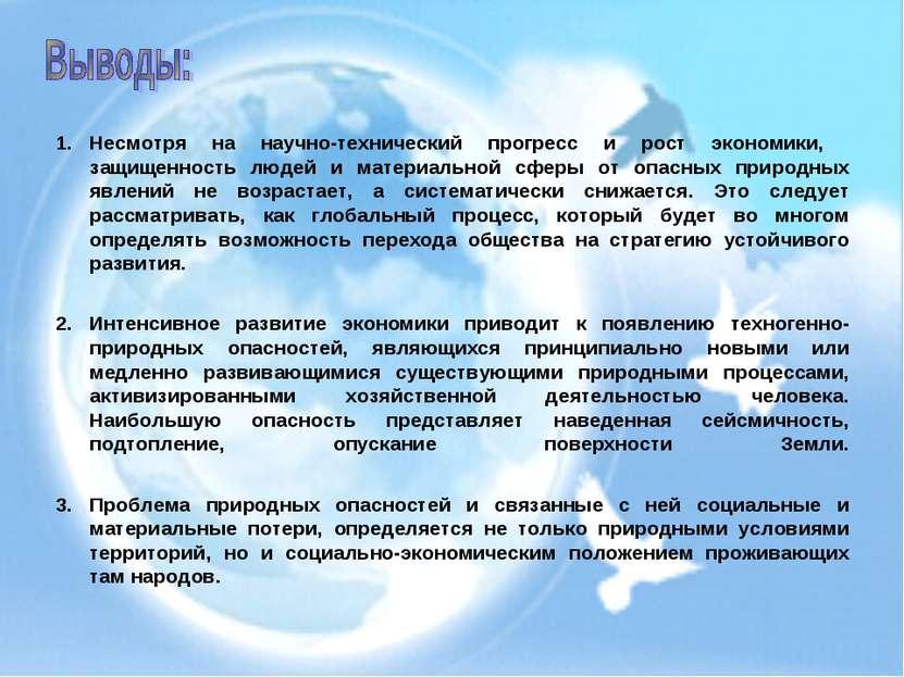 Несмотря на научно-технический прогресс и рост экономики, защищенность людей ...