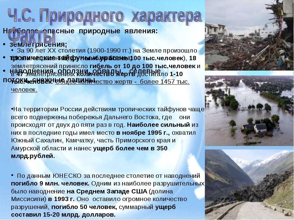 Наиболее опасные природные явления: землетрясения; тропические тайфуны и ураг...