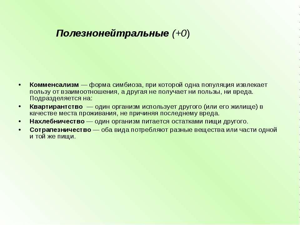 Комменсализм— форма симбиоза, при которой одна популяция извлекает пользу от...