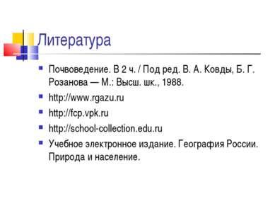 Литература Почвоведение. В 2 ч. / Под ред. В. А. Ковды, Б. Г. Розанова — М.: ...