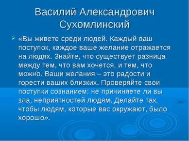 Василий Александрович Сухомлинский «Вы живете среди людей. Каждый ваш поступо...