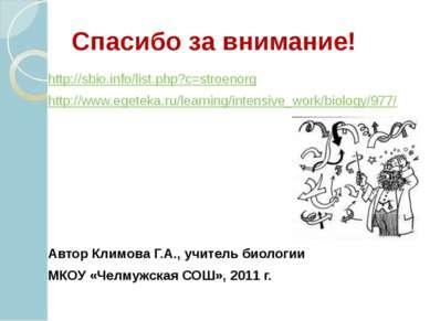 Спасибо за внимание! http://sbio.info/list.php?c=stroenorg http://www.egeteka...