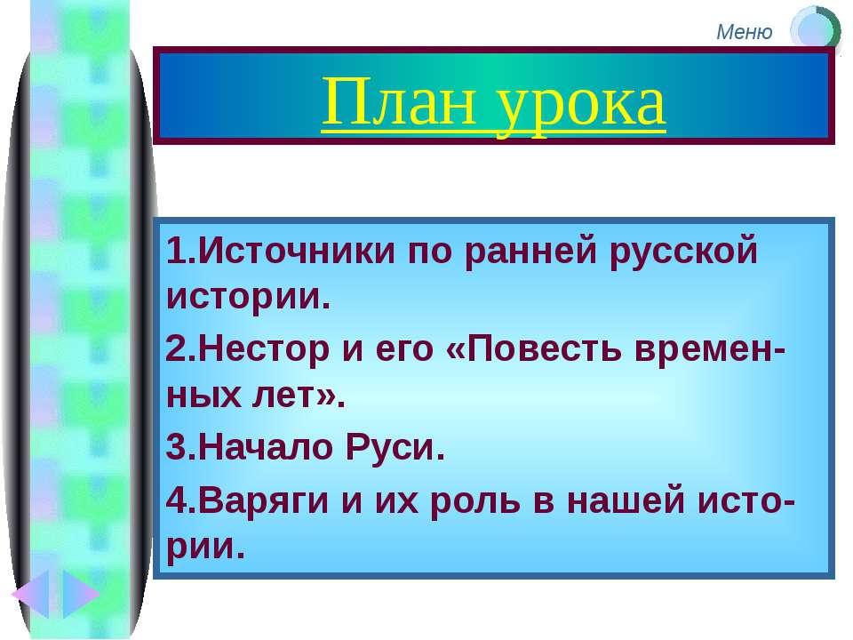 План урока 1.Источники по ранней русской истории. 2.Нестор и его «Повесть вре...