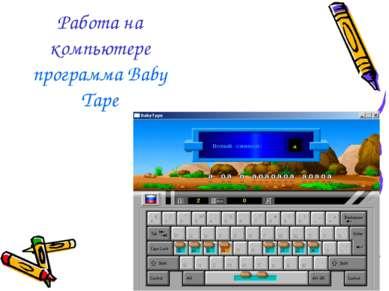 Работа на компьютере программа Baby Tape