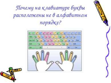 Почему на клавиатуре буквы расположены не в алфавитном порядке?