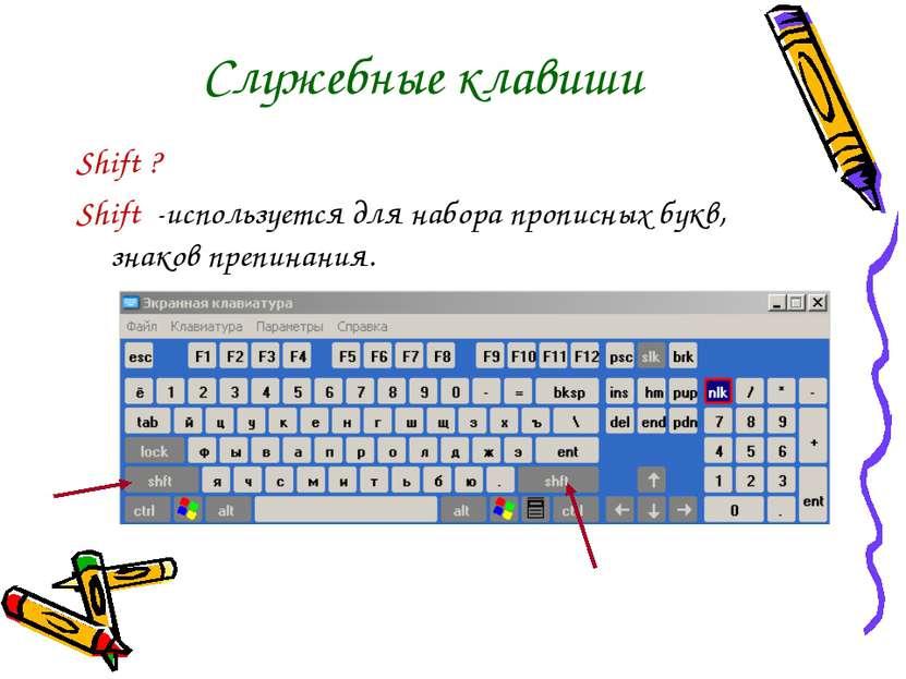 Служебные клавиши Shift ? Shift -используется для набора прописных букв, знак...