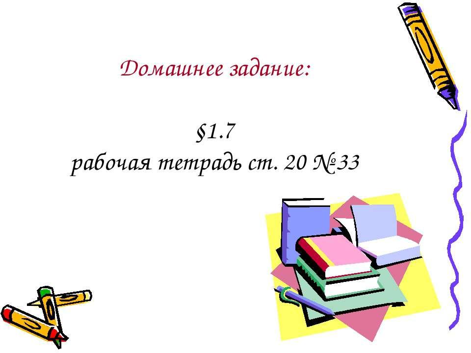 Домашнее задание: §1.7 рабочая тетрадь ст. 20 № 33