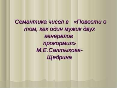 Семантика чисел в «Повести о том, как один мужик двух генералов прокормил» М....