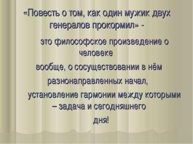 «Повесть о том, как один мужик двух генералов прокормил» - это философское пр...